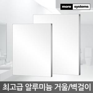 국산 고급 알루미늄 거울/벽거울 욕실거울 벽걸이거울