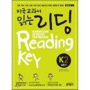 미국교과서 읽는 리딩 K2 American School Textboo...