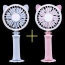 1+1 휴대용선풍기 미니선풍기 고양이선풍기 최신상품