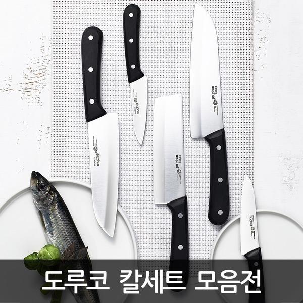 도루코 칼 단품/세트 모음 식도/과도/칼/식칼/주방칼