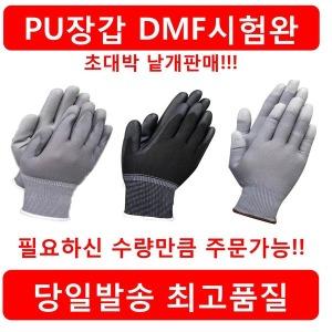 PU장갑 피유 손바닥코팅 손끝코팅 반코팅 극세사