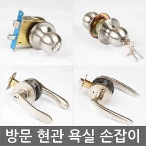 문고리 문손잡이 현관문 방문 침실 현관정 도어락 DIY