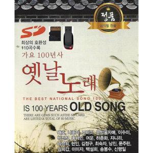 가요100년사옛날노래110곡SD카드/효도라디오mp3노래칩