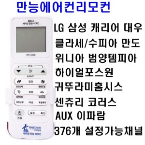 통합 만능에어컨리모컨 헤외 국내에어컨리모컨PT-1010