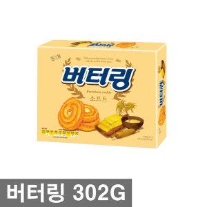 버터링 쿠키 비스킷 어린이간식 302g
