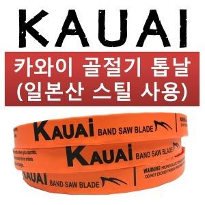 KAUAI 골절기톱날/카와이 골절기톱날/일본산 스틸