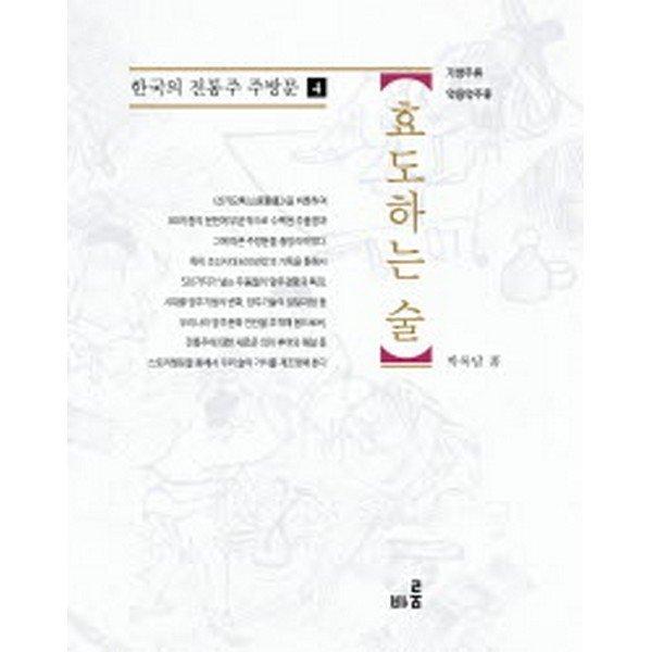 효도하는 술(양장)-한국의 전통주 주방문 시리즈4