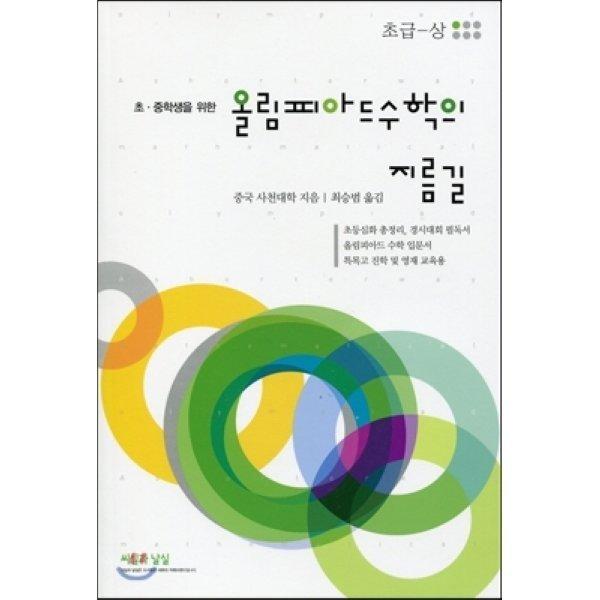 올림피아드 수학의 지름길 초급-상  중국사천대학
