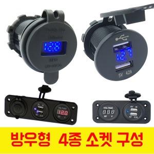캠핑카부품  매립형 USB 소켓  시가소켓 15종 묶음