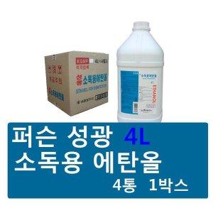 성광 알콜에탄올83% 4리터 알코올소독약 1박스(4개)