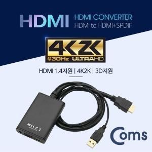 HDMI to HDMI+5.1ch 광오디오 동시출력 컨버터/4K UHD