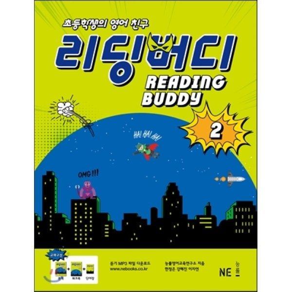 READING BUDDY 리딩버디 2 : 초등학생의 영어 친구  한정은 강혜진 이지연