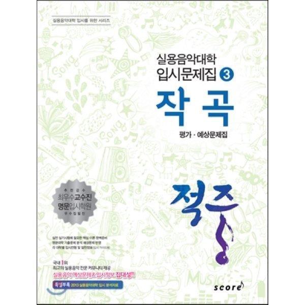 적중 작곡 평가 예상문제집   한국재즈교육연구회