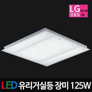 LED유리 장미거실등 125W LG칩  LED등 LED조명
