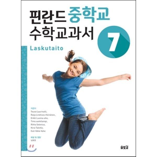 핀란드 중학교 수학교과서 7 : Laskutaito