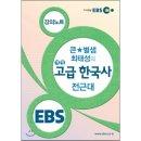 EBSi 강의노트 큰 별샘 최태성의 개정 고급 한국...