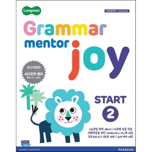 Longman Grammar Mentor Joy start 2  교재개발연구소