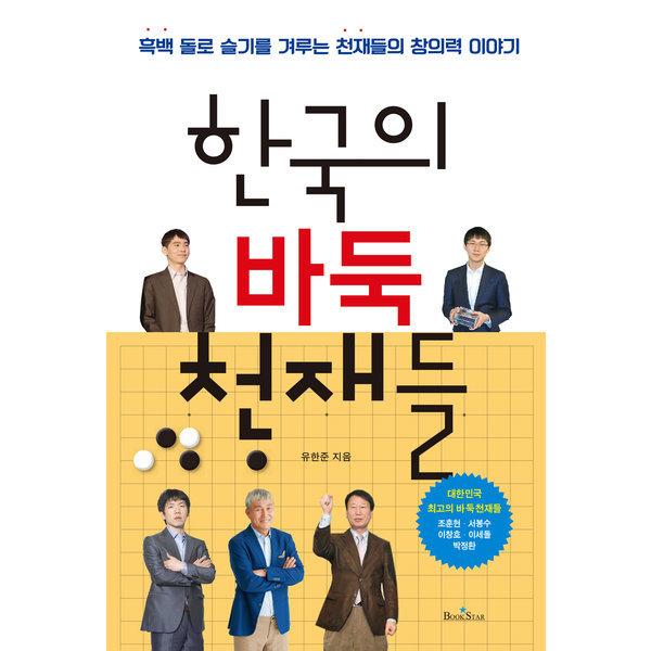 한국의 바둑 천재들  북스타   유한준  흑백 돌로 슬기를 겨루는 천재들의 창의력 이