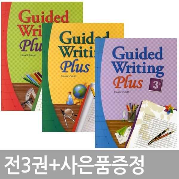 Guided Writing Plus 1 ~ 3단계 / 전3권+볼펜증정