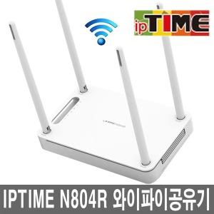 오늘출발 ipTIME N804R 공유기/무선/와이파이