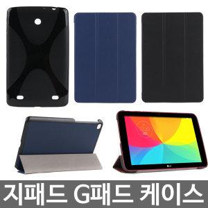 지패드4/3/2 8.0 10.1 LG Gpad G패드케이스