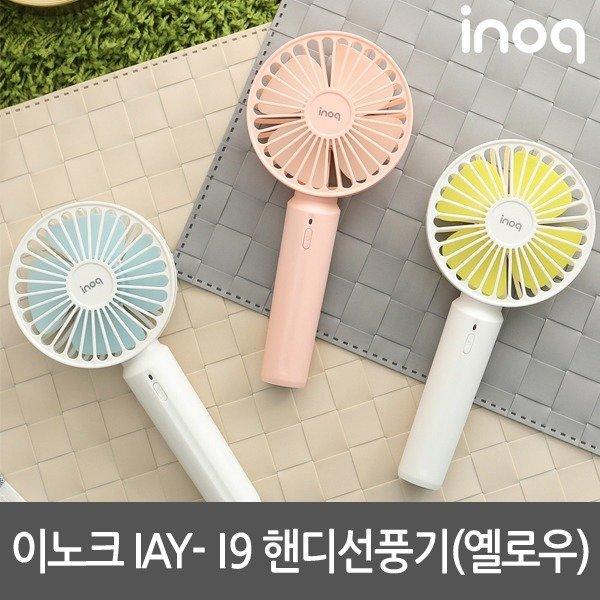 홍진테크 INOQ 프리미엄 핸디선풍기 IAY-I9(옐로우)