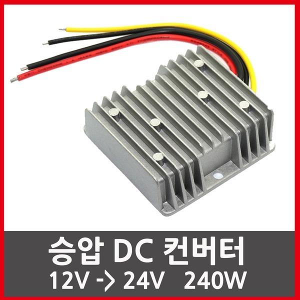 승압 DC 컨버터 12V 에서 24V 로변환 방수형 DC스텝업