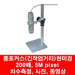 USB현미경 HA010L 200X 선명한화질 5m픽셀 긴작업거리