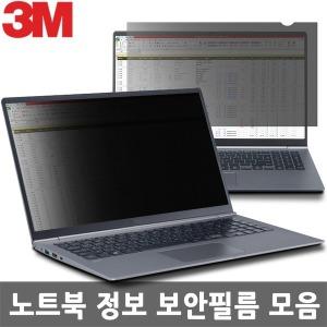 3M 노트북 블루라이트차단 보호보안필름 모음전