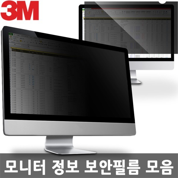 3M 모니터 블루라이트차단 보호 보안 필름 모음
