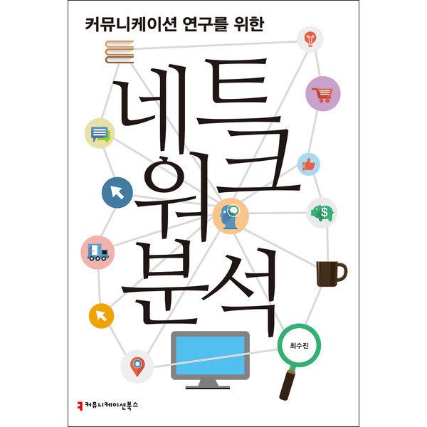 커뮤니케이션 연구를 위한 네트워크 분석 - 큰글씨책  커뮤니케이션북스   최수진