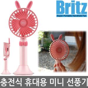 BZ-FN3 휴대용 미니 선풍기 손 핸디 충전 3단풍속조절