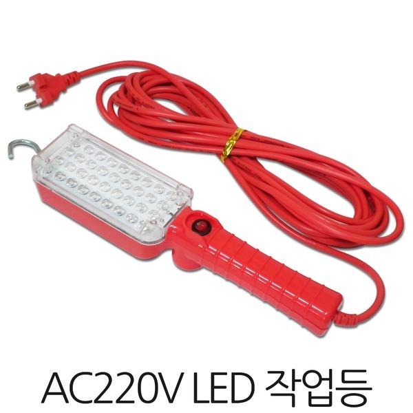 국산/LED작업등/HY-2017G34/AC220용/캠핑조명/작업등