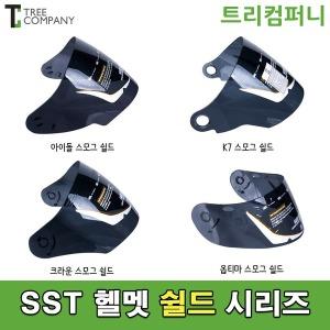 SST 헬멧 K7 아이돌 크라운 B1 옵티마 쉴드