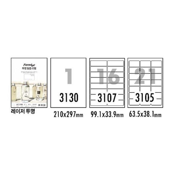 128503 레이저 투명라벨(LCC-3105/10매/21칸/폼텍)