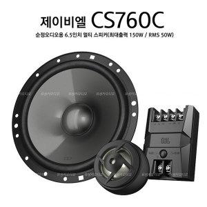 제이비엘 JBL CS760C 4옴 4개 스피커교체 수입정품