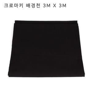 사진 촬영 크로마키 배경 천(단품) - 블랙 3mx3m