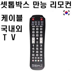 하나로 통합만능리모컨 TV/셋톱박스 AS-7240 케이블TV