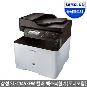 SL-C1453FW (신제품/ 당일발송). 컬러레이저복합기
