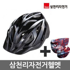 자전거헬멧/성인/아동헬멧/큰/삼천리헬멧/자전거용품