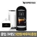 버츄오 플러스 캡슐 커피머신 블랙 + 5만원바우처증정