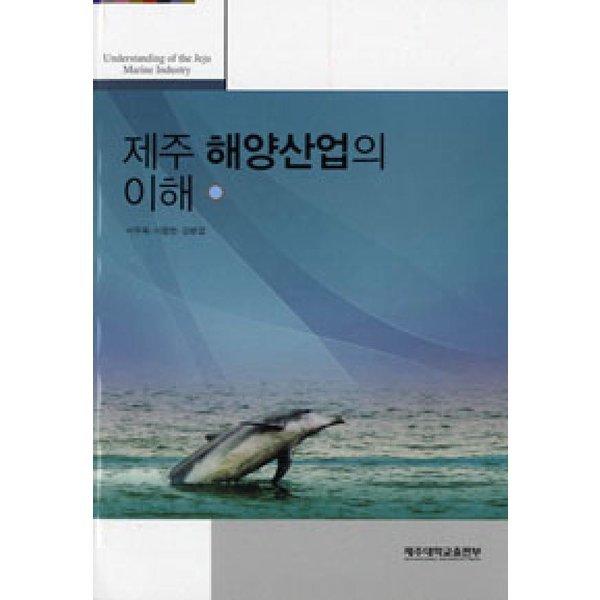 제주 해양산업의 이해  제주대학교출판부   서두옥 외