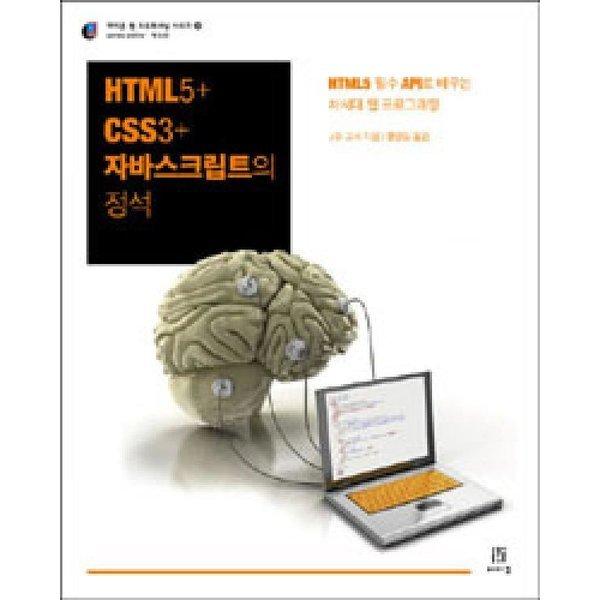 HTML5+CSS3+자바스크립트의 정석  에이콘출판   J.D.고샤  HTML5 필수