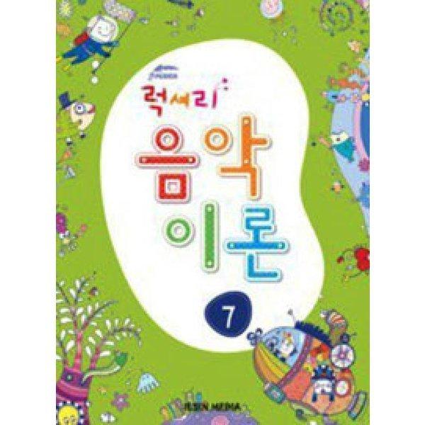 럭셔리 음악이론 7  일신미디어   편집부