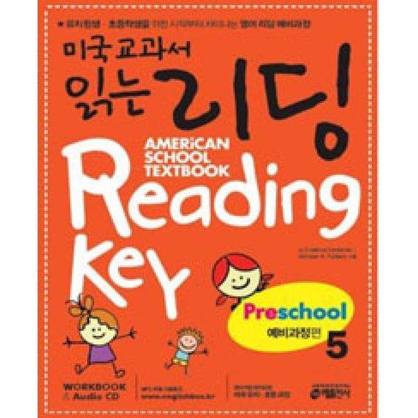 미국교과서 읽는 리딩 PRESCHOOL 5 예비과정편  키출판사   Michael A