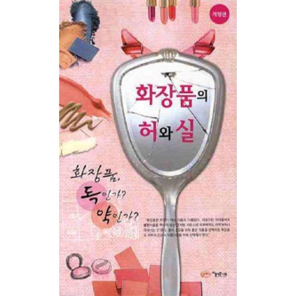 화장품의 허와 실 - 개정판  아름다운사회   편집부