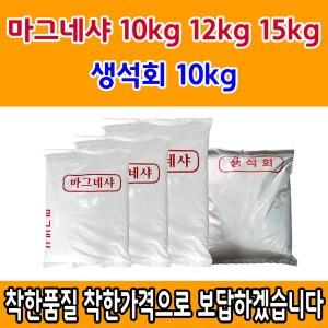 마그네샤/생석회/석회가루/백회가루/10kg/12kg/15kg