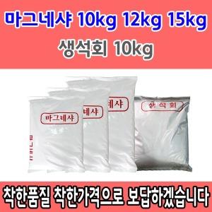 국산마그네샤/생석회/백회가루/10kg/12kg/15kg