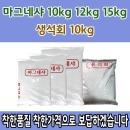 (국산)마그네샤/석회가루/백회가루/생석회/10-15kg