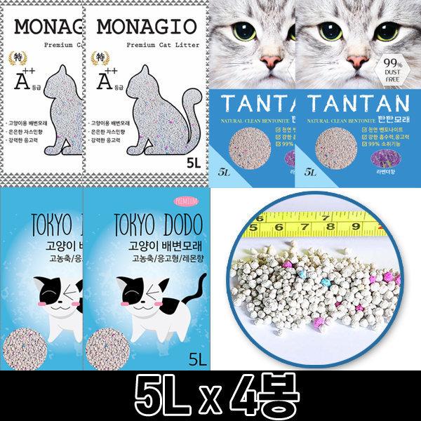 고양이용품 고양이모래 벤토나이트모래 (5L X 4봉)
